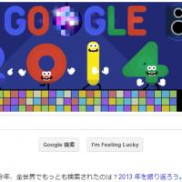 Google20140101